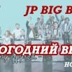 2020.01.10 - Ногинск - В кругу друзей INSTA MAIN вар.2.jpg